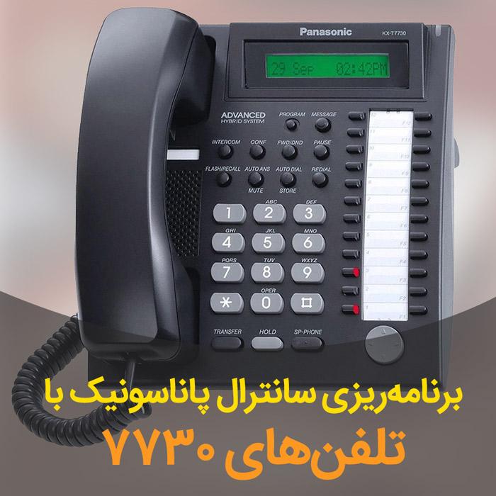 برنامهریزی TEM824 و TES824 از طریق تلفنهای ۷۷۳۰
