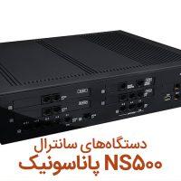 دستگاههای سانترال NS500 پاناسونیک