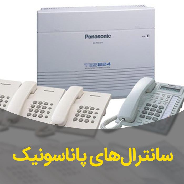 دستگاههای سانترال پاناسونیک Panasonic