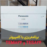 برنامهریزی TES824 و TEM824 از طریق کامپیوتر