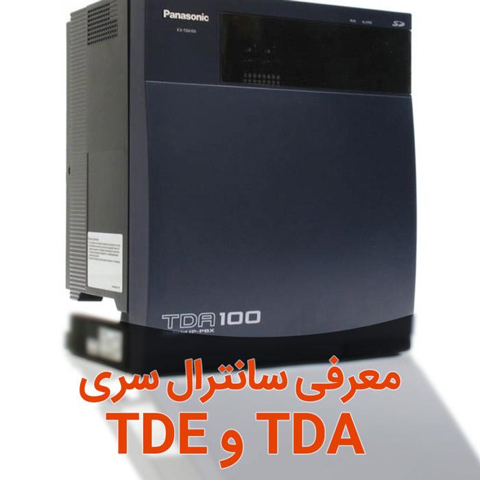 معرفی سانترال سری TDA و TDE