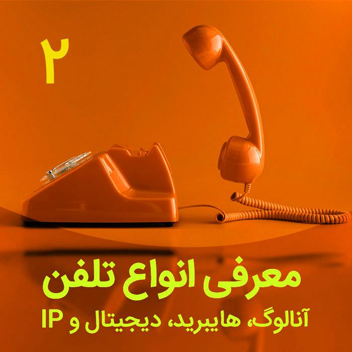 معرفی انواع تلفن