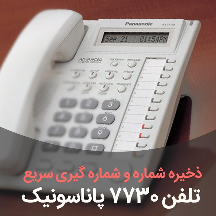 ذخیره شماره و شماره گیری سریع در تلفن ۷۷۳۰ پاناسونیک