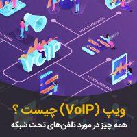 تلفن تحت شبکه - ویپ VoIP